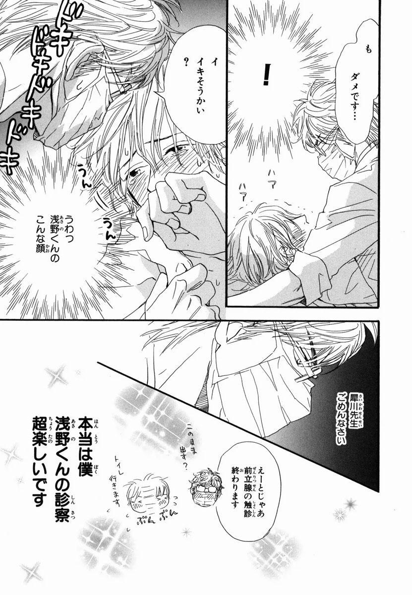 Boku wa Subete o Shitte Iru 2 156