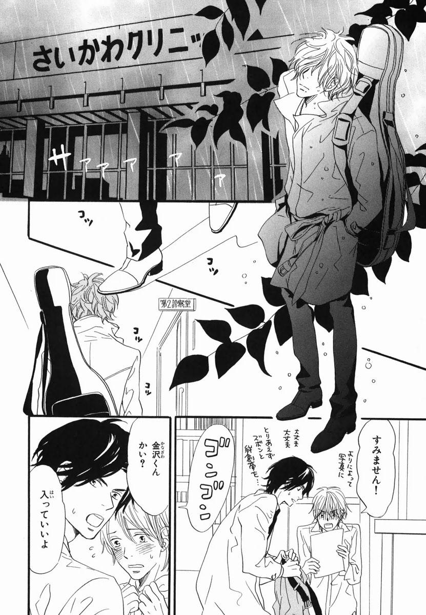 Boku wa Subete o Shitte Iru 2 77