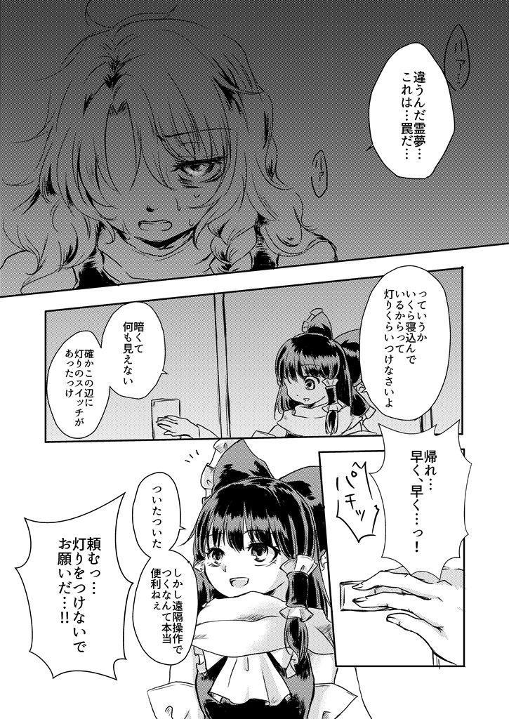 Kanji Garame Honey 3