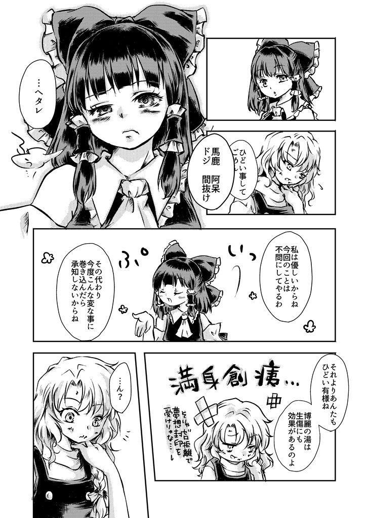 Kanji Garame Honey 41