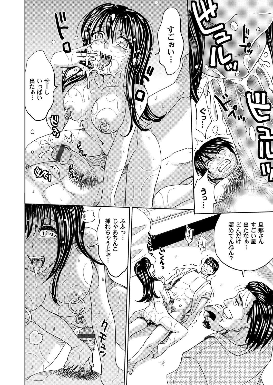 COMIC Magnum Vol. 52 106