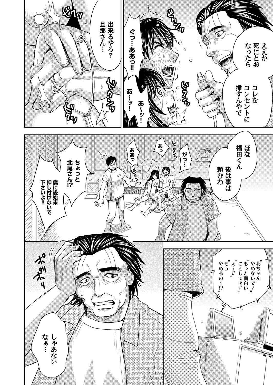 COMIC Magnum Vol. 52 122