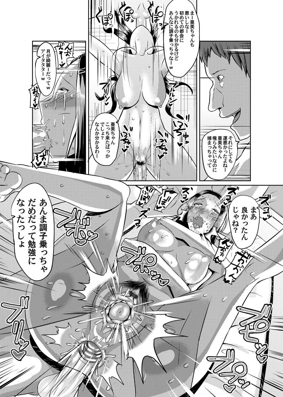 COMIC Magnum Vol. 52 142