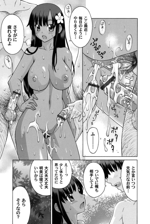 COMIC Magnum Vol. 52 201