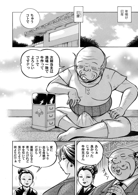COMIC Magnum Vol. 52 2