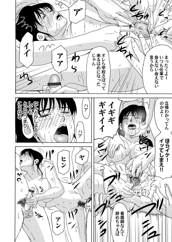 COMIC Magnum Vol. 52 38