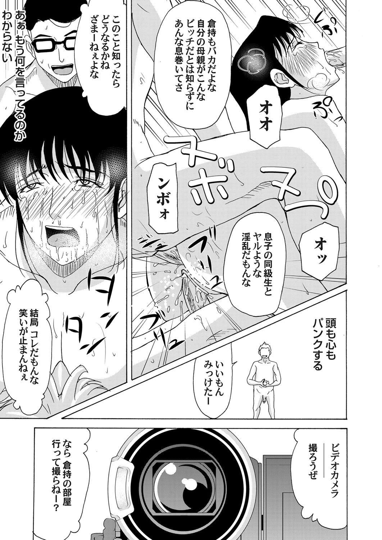 COMIC Magnum Vol. 52 41