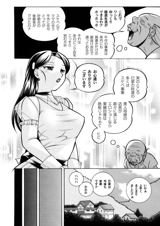 COMIC Magnum Vol. 52 4
