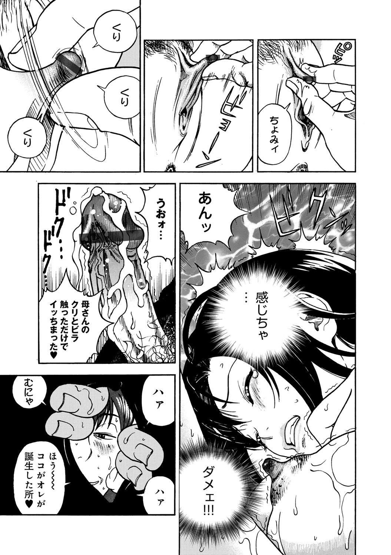 COMIC Magnum Vol. 52 57