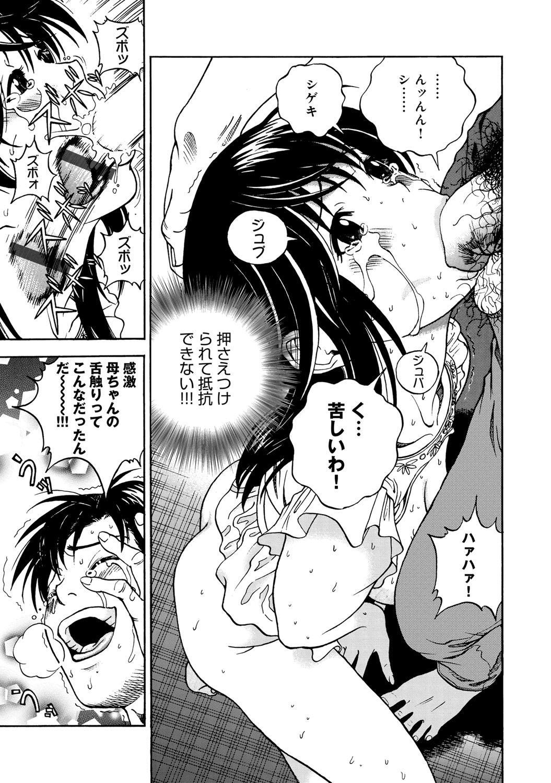COMIC Magnum Vol. 52 59