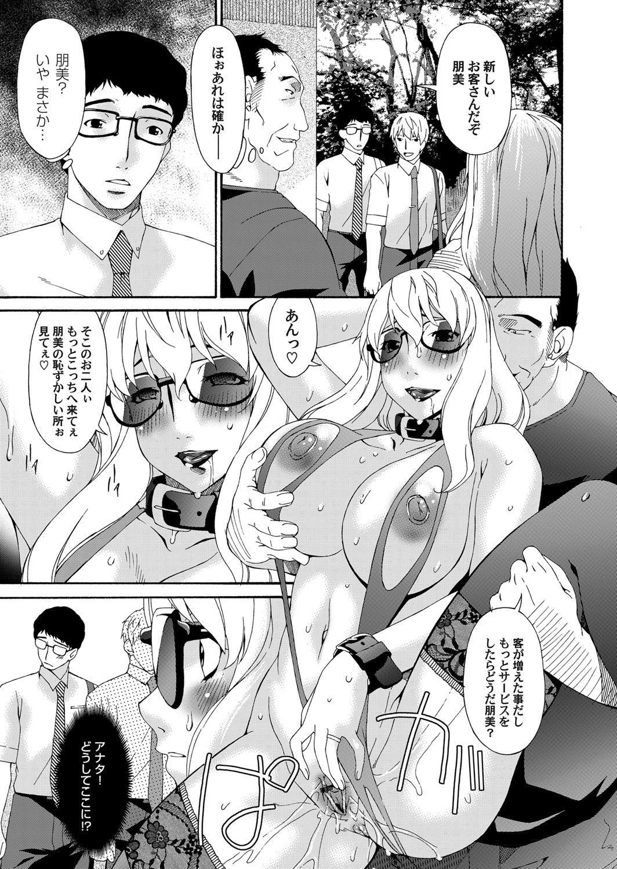 COMIC Magnum Vol. 52 69
