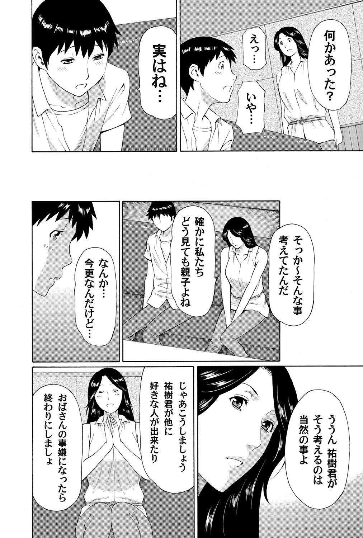 COMIC Magnum Vol. 52 86