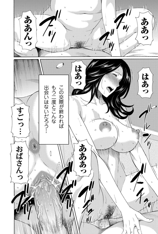 COMIC Magnum Vol. 52 90