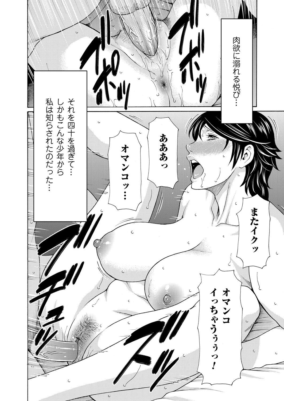 COMIC Magnum Vol. 80 38
