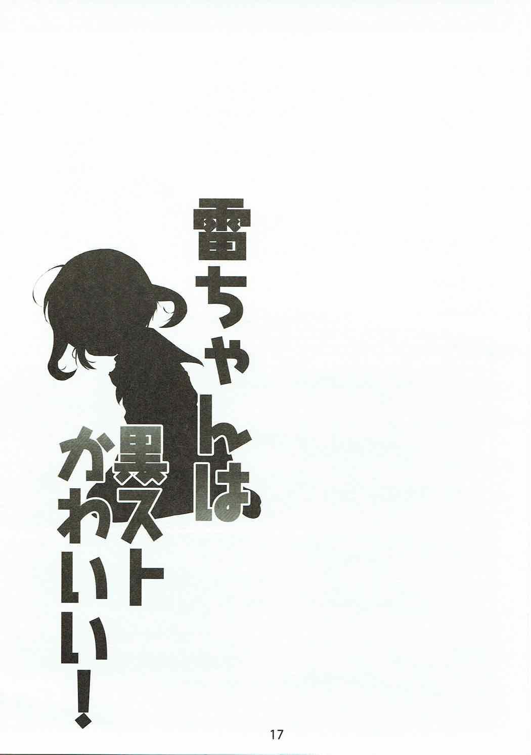 Ikazuchi-chan wa KuroSto Kawaii! 15