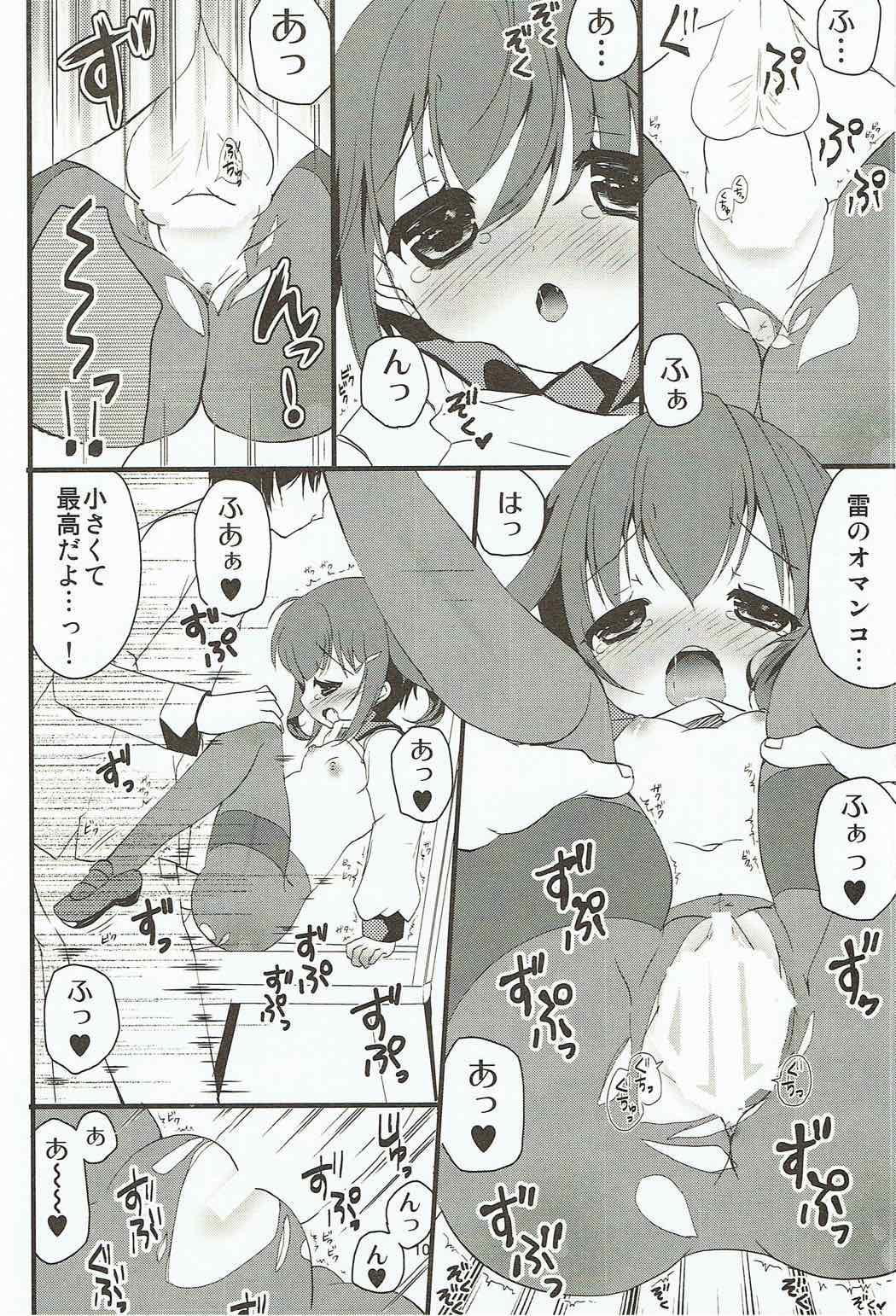 Ikazuchi-chan wa KuroSto Kawaii! 8