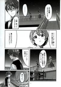 Hachidori no Yuuwaku 6