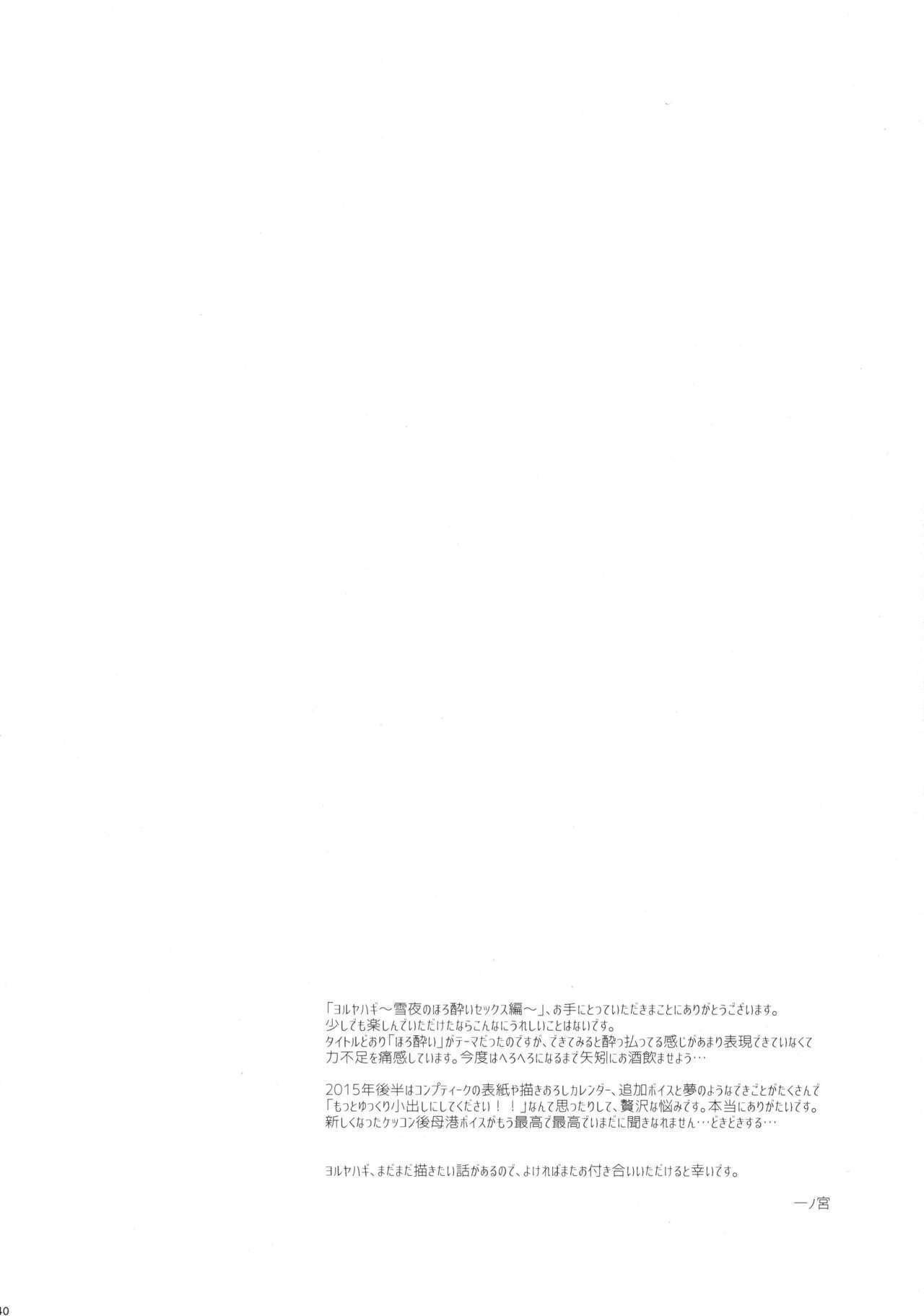Yoru Yahagi 38