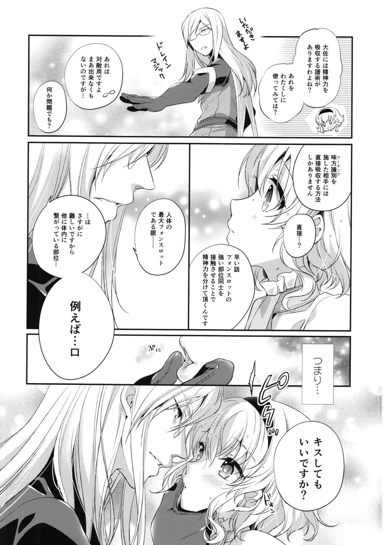 Itadakimasuyo. 6