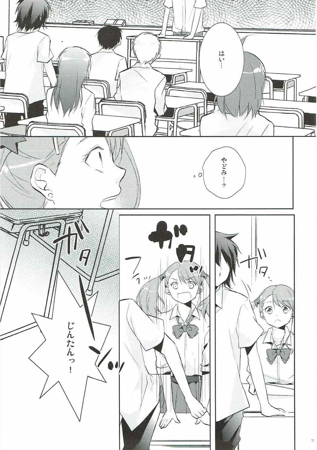 Ano Hi Mita Chichi no Kanshoku o Bokutachi wa Mada Shiranai. 9