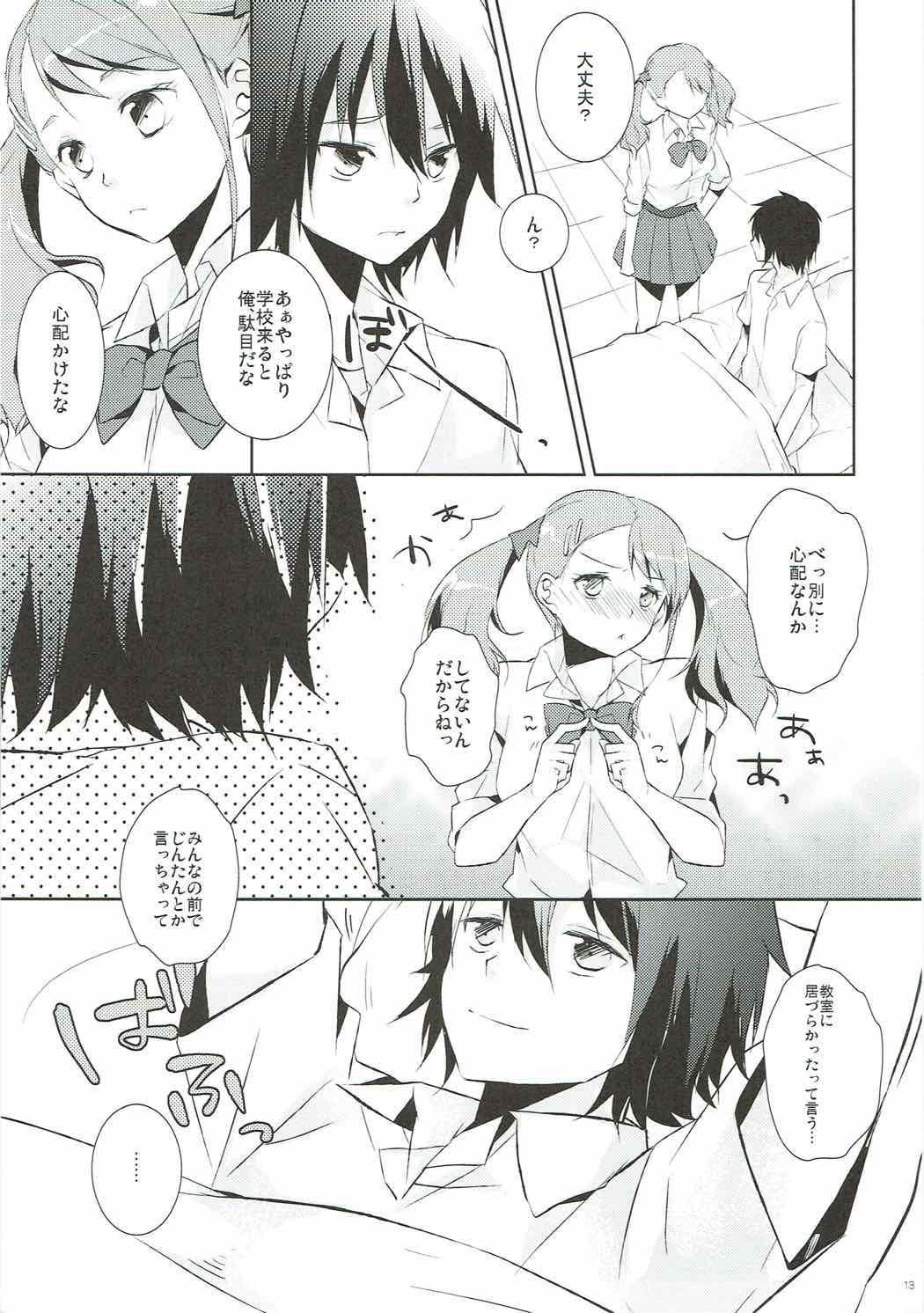 Ano Hi Mita Chichi no Kanshoku o Bokutachi wa Mada Shiranai. 11