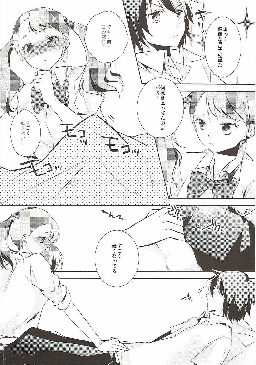 Ano Hi Mita Chichi no Kanshoku o Bokutachi wa Mada Shiranai. 14