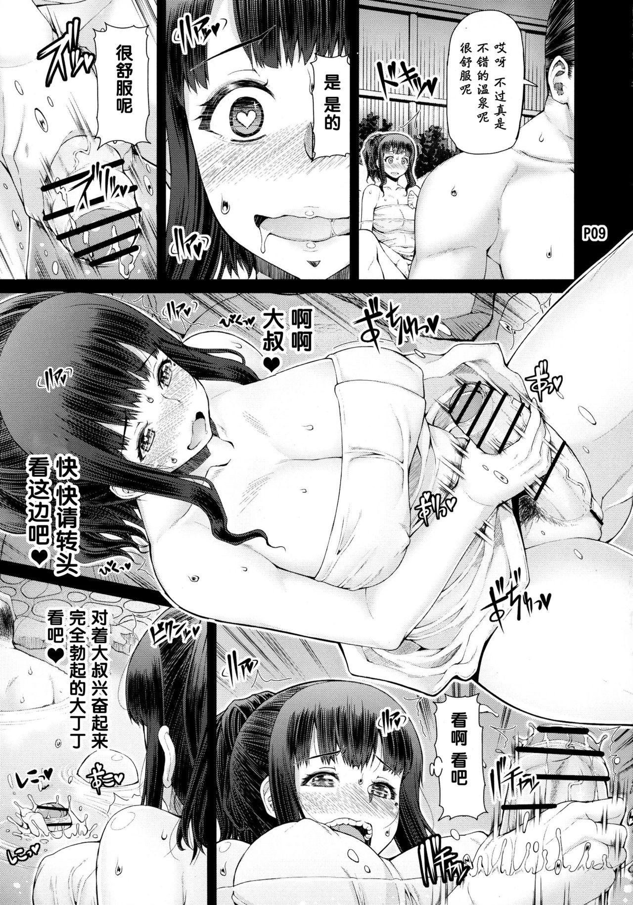 Futa Ona Daigoshou 10
