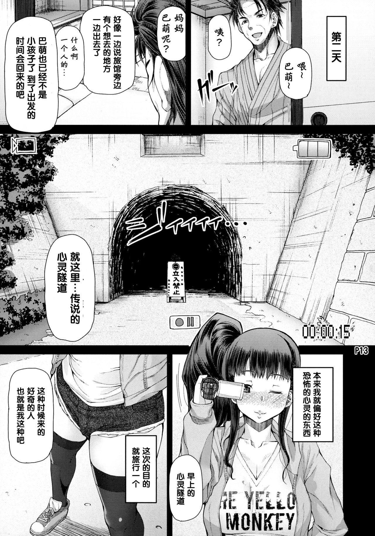 Futa Ona Daigoshou 14