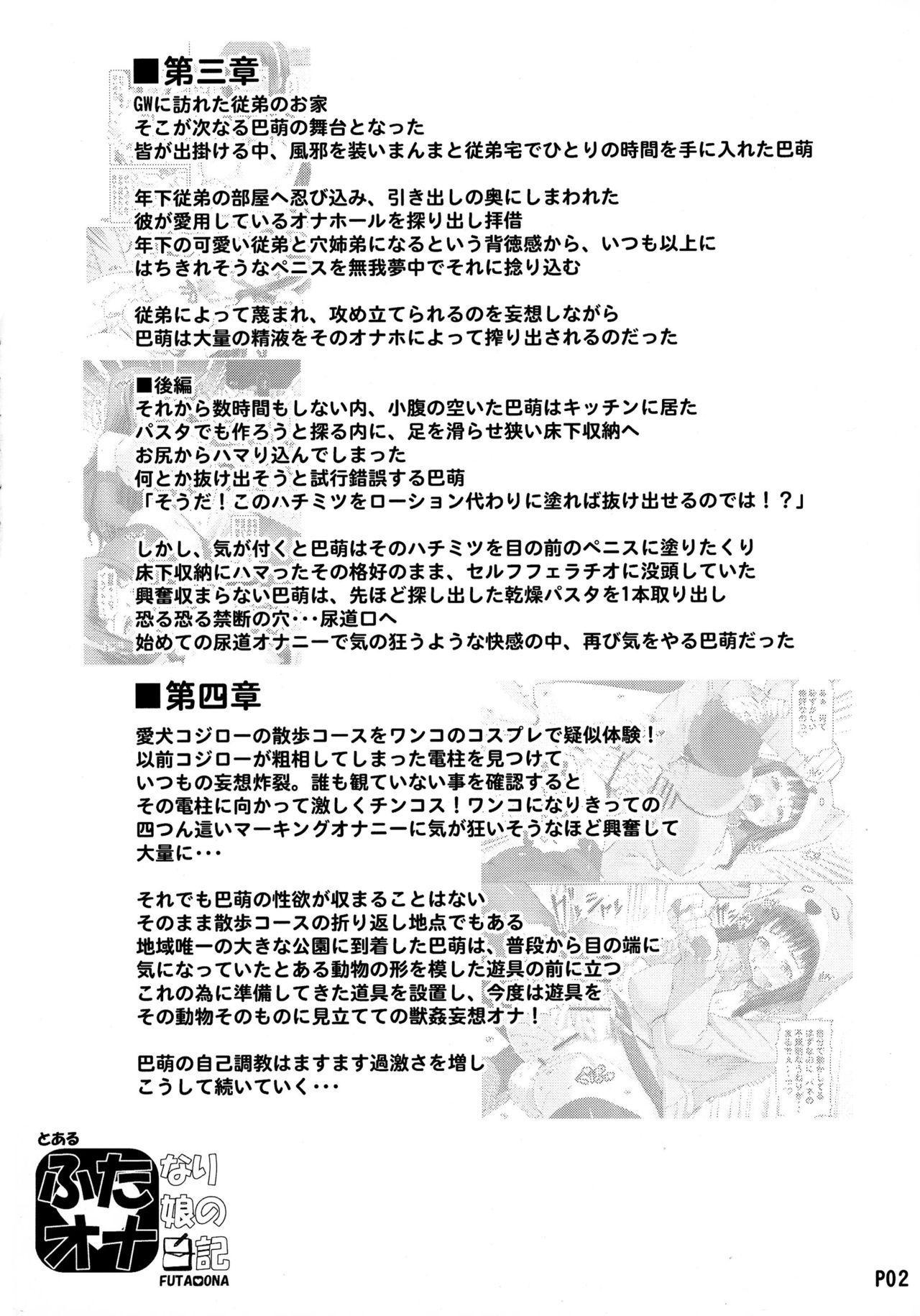 Futa Ona Daigoshou 3
