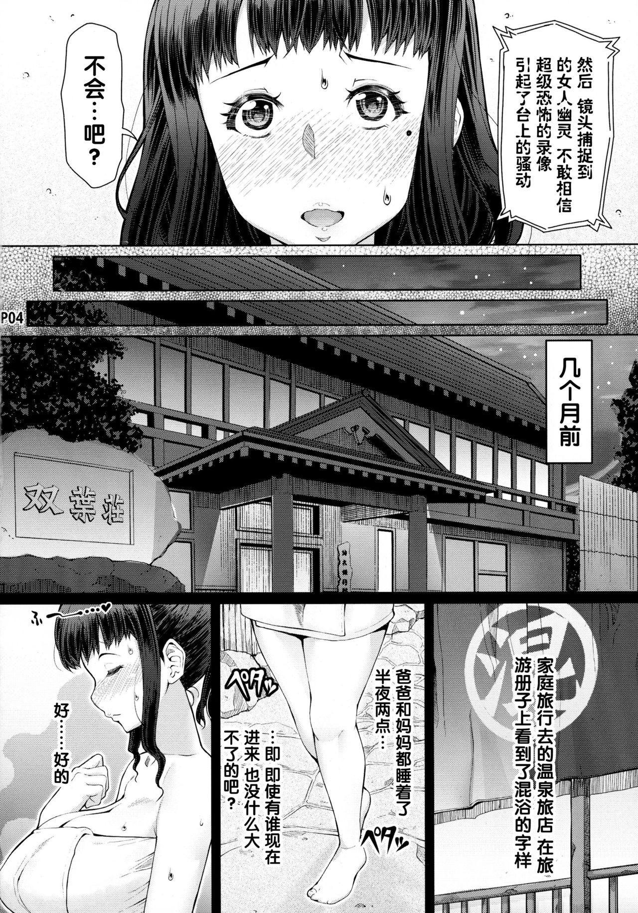 Futa Ona Daigoshou 5
