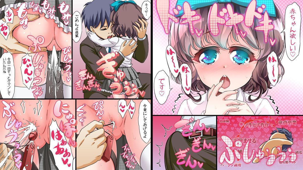 Aishite Little Wife Jusei Hen 15