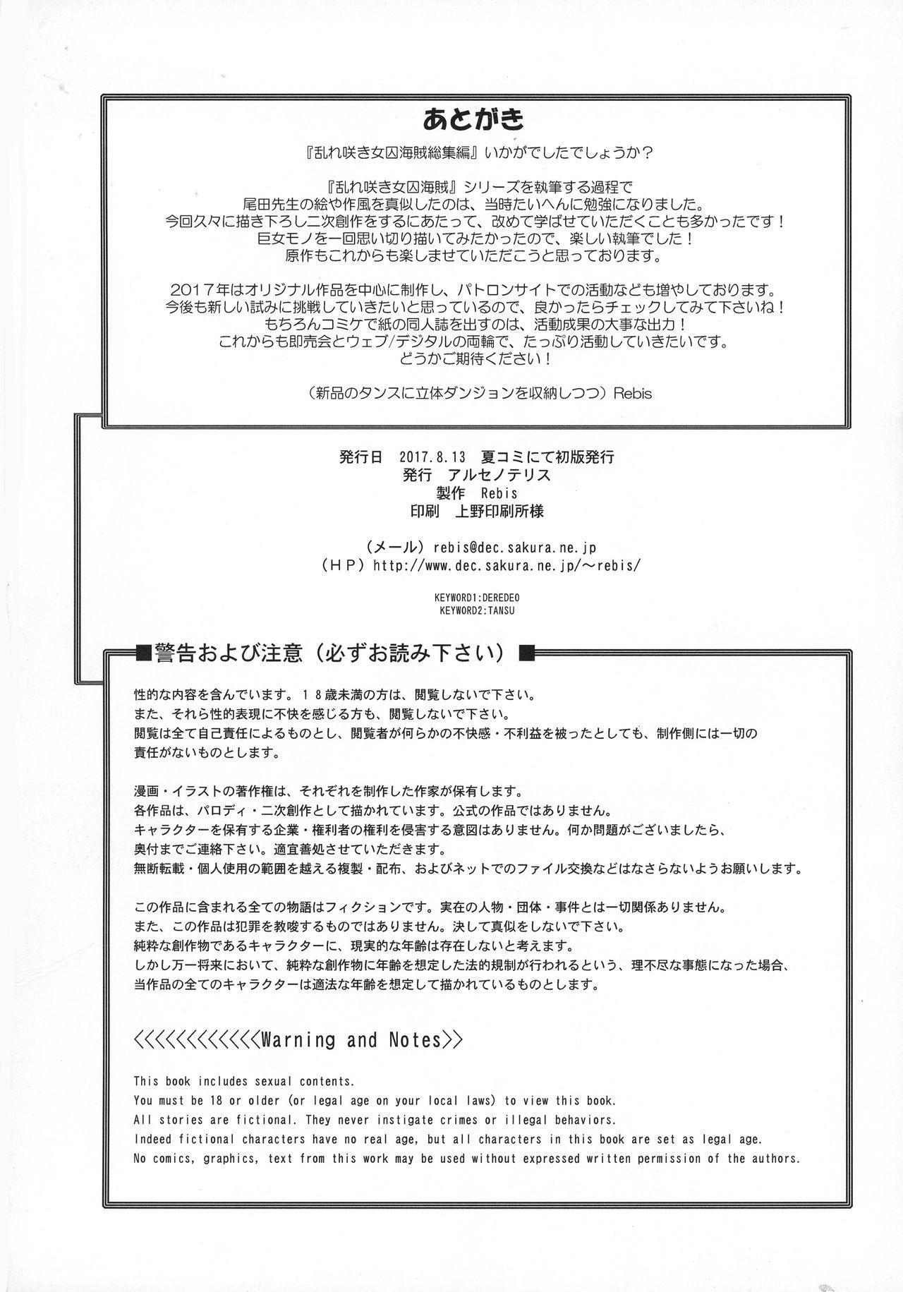 Midare Saki Joshuu Kaizoku Soushuuhen 120