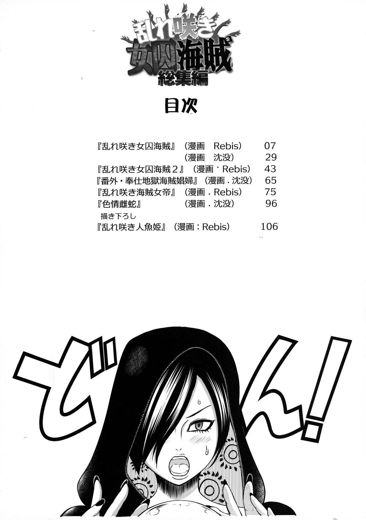 Midare Saki Joshuu Kaizoku Soushuuhen 5
