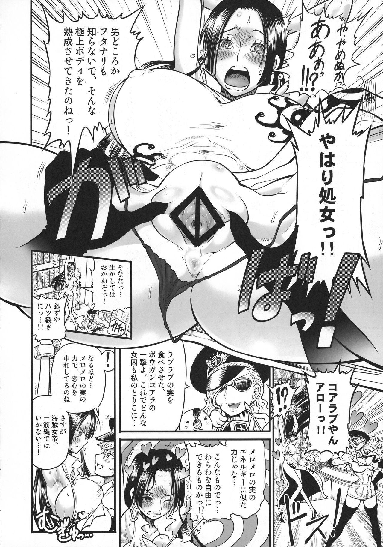 Midare Saki Joshuu Kaizoku Soushuuhen 70