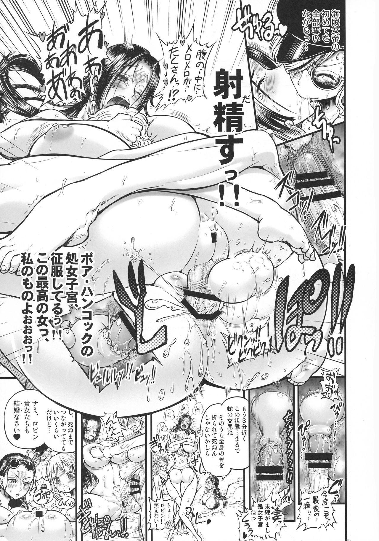 Midare Saki Joshuu Kaizoku Soushuuhen 81
