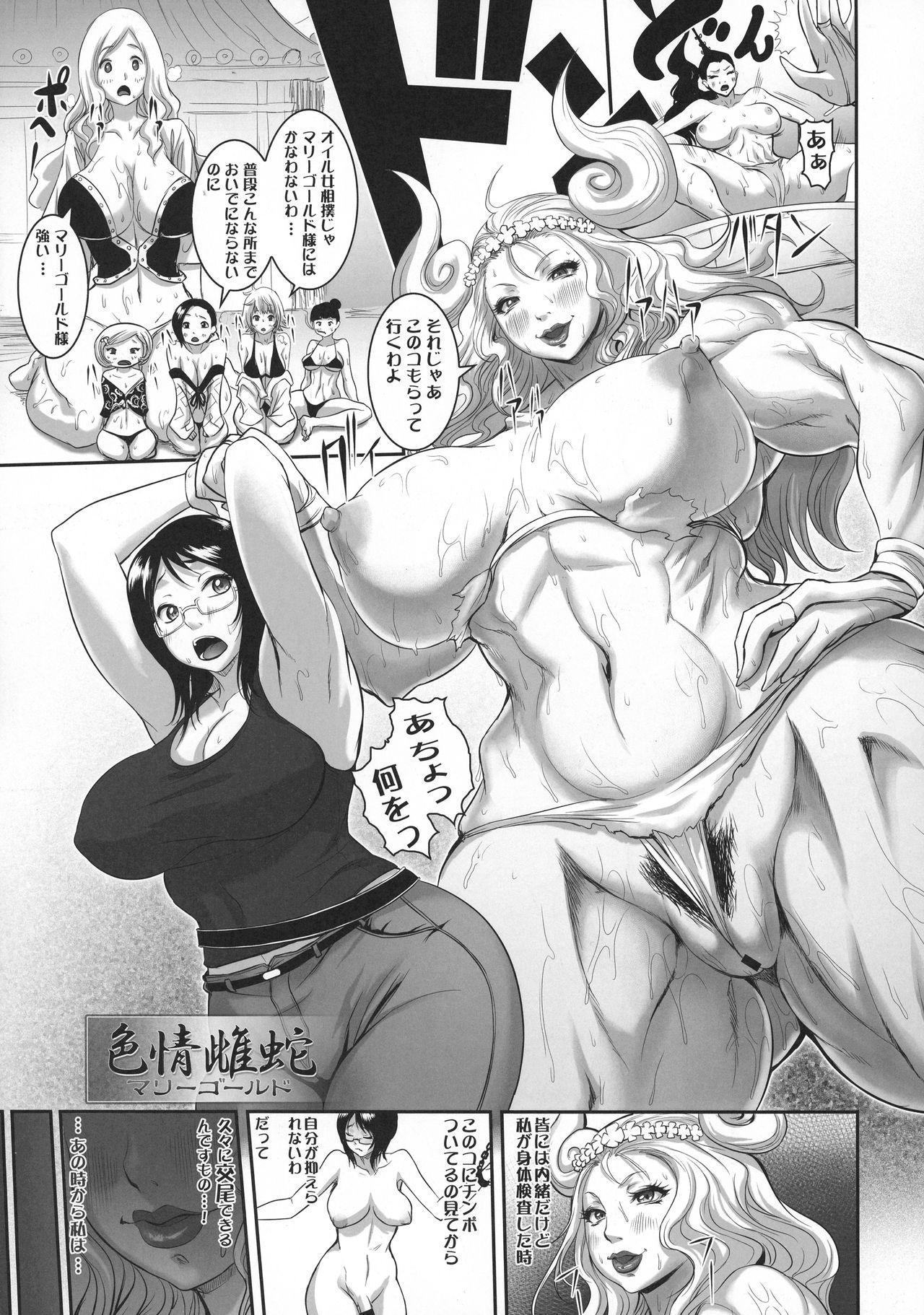 Midare Saki Joshuu Kaizoku Soushuuhen 90