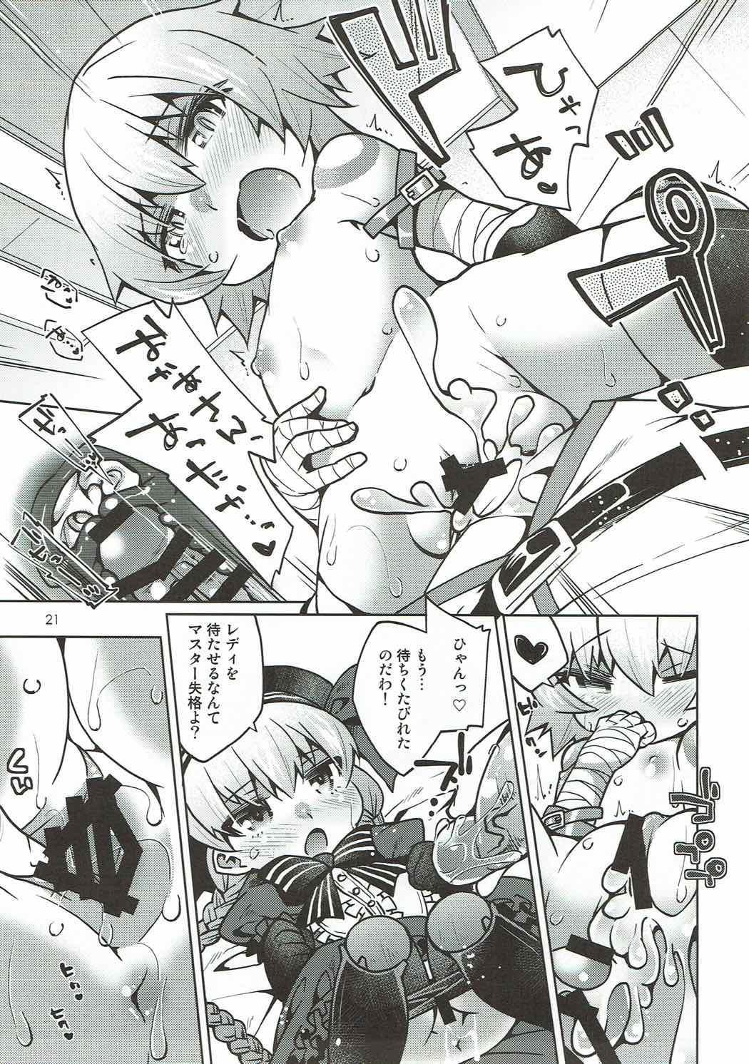 Kodomo Servant Present! 19