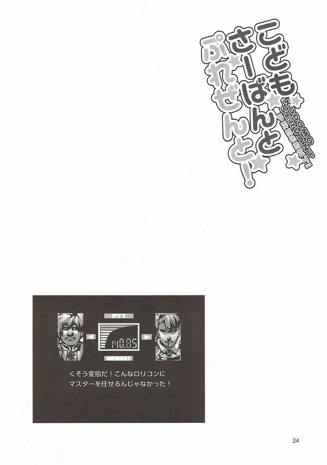 Kodomo Servant Present! 22