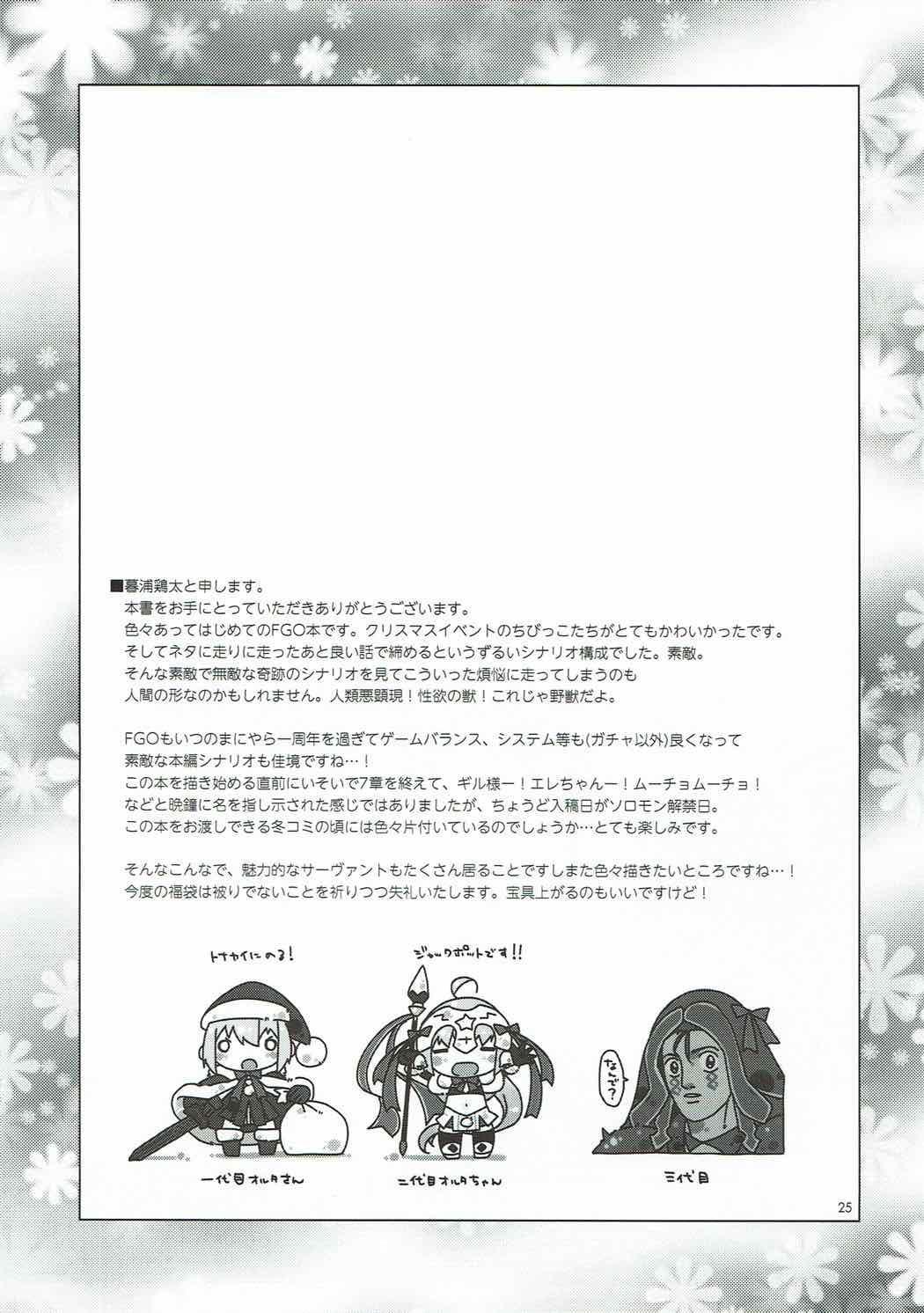 Kodomo Servant Present! 23