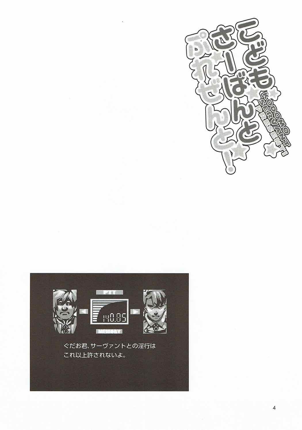 Kodomo Servant Present! 2