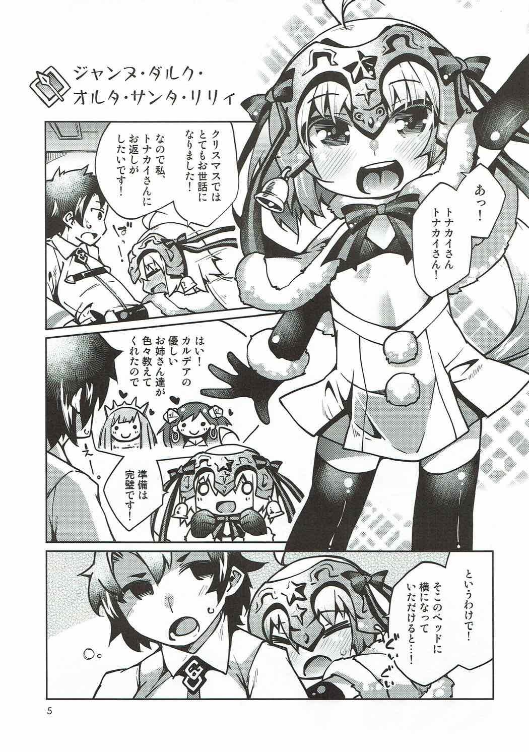 Kodomo Servant Present! 3