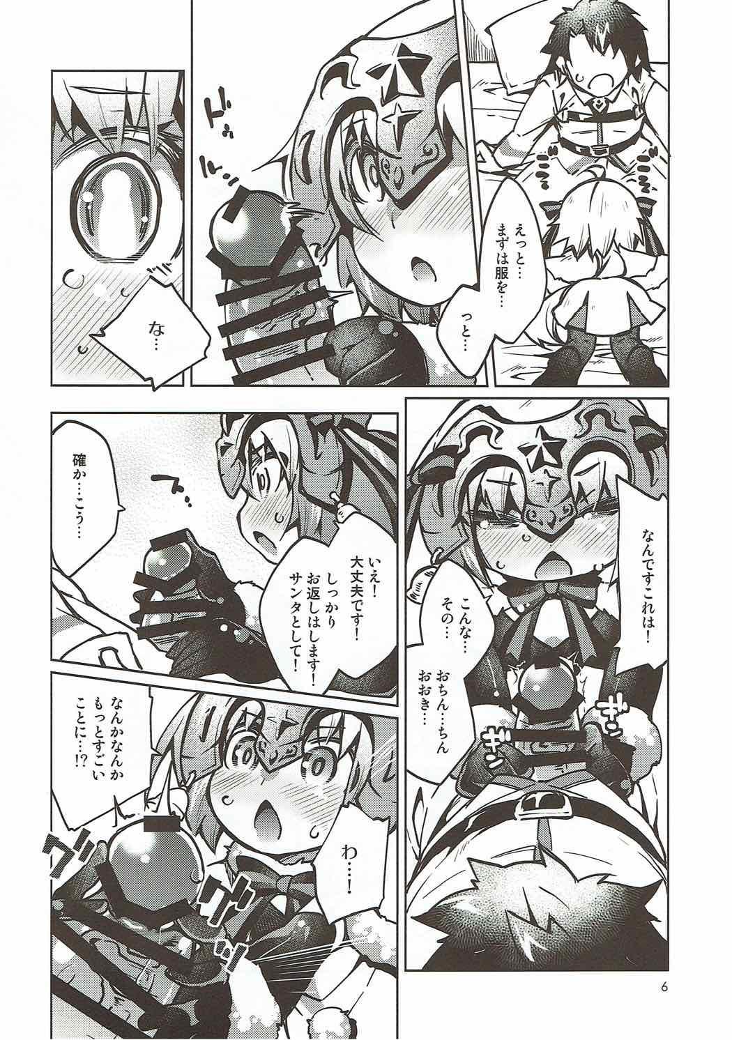 Kodomo Servant Present! 4