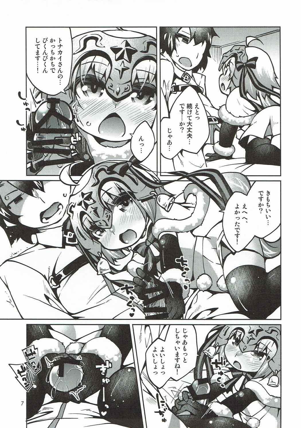 Kodomo Servant Present! 5