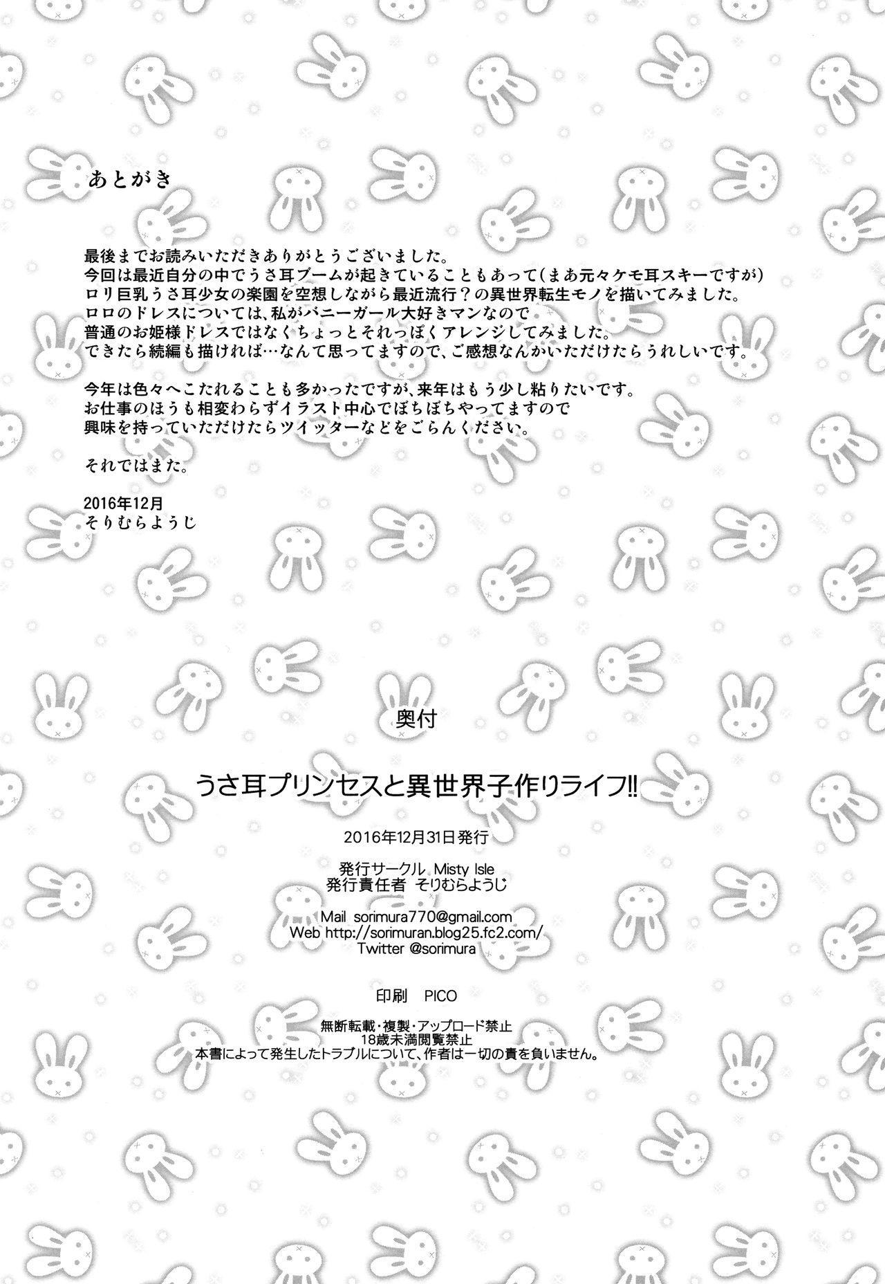 Usamimi Princess to Isekai Kozukuri Life!! 23