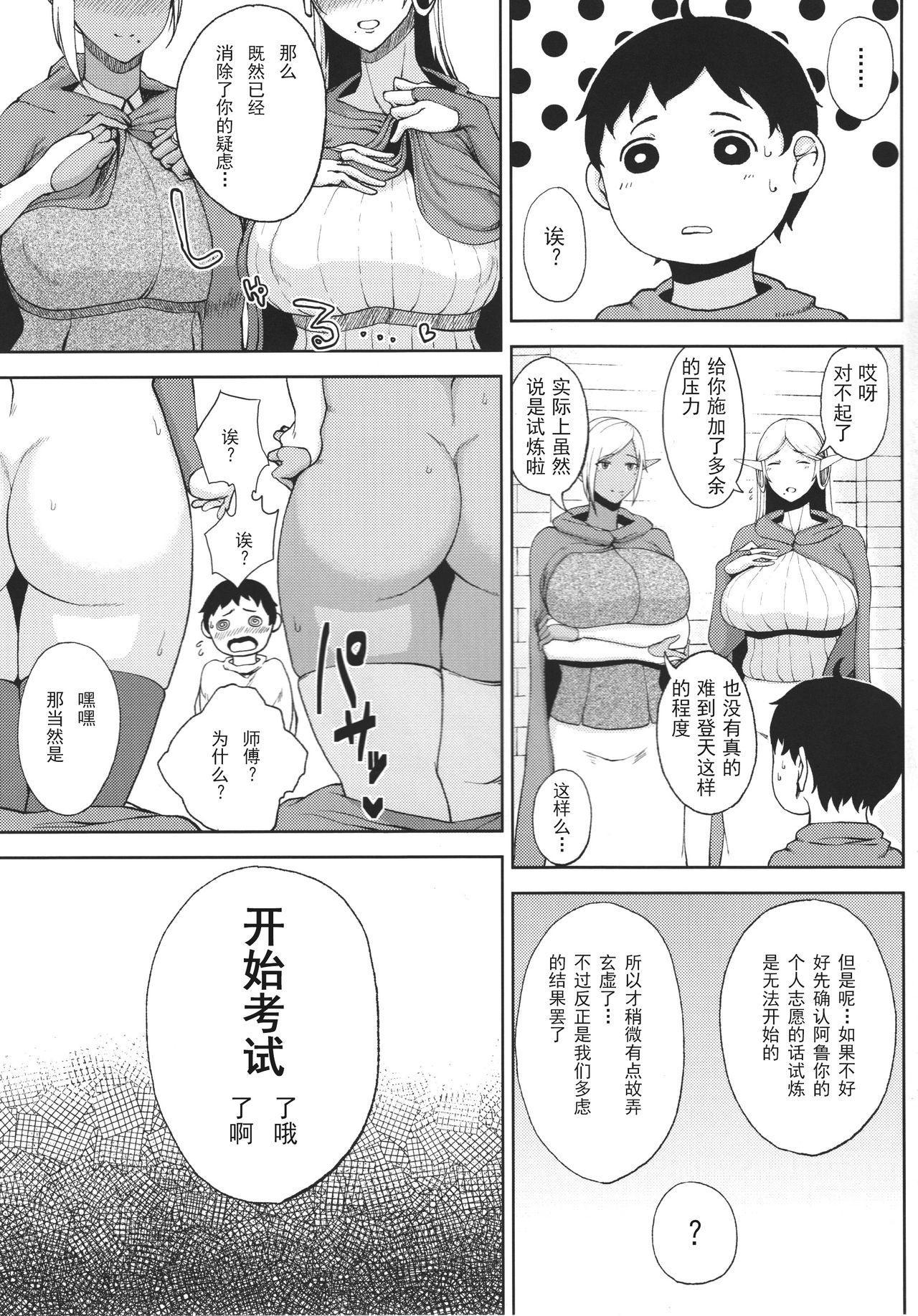 Elf no Mukotori 4