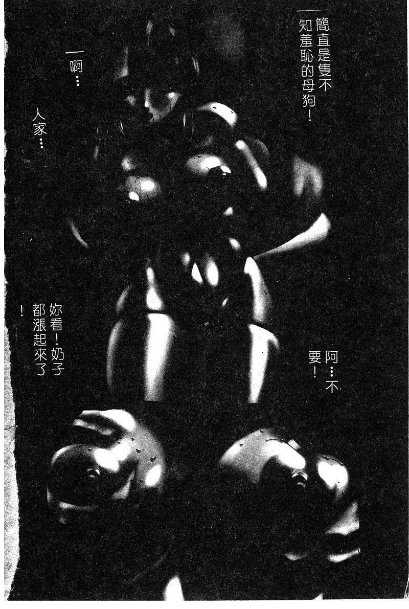 Himedorobow DELUXE Vol. 8 4