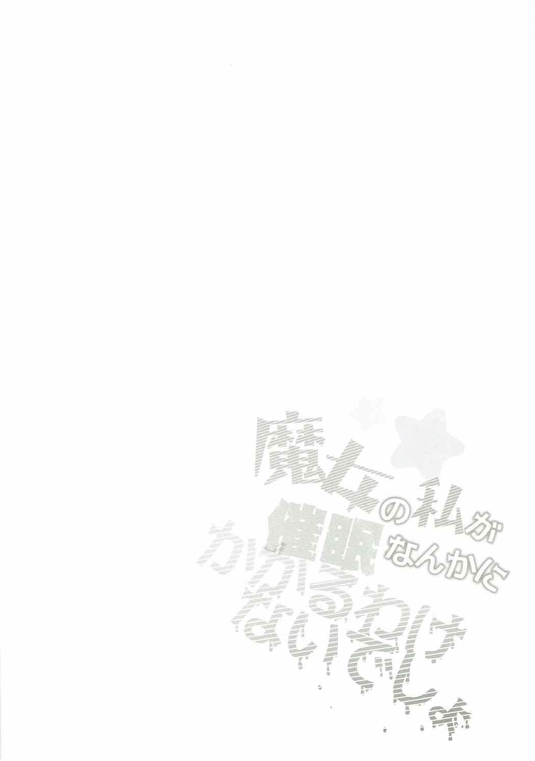 Majo no Watashi ga Saimin Nanka ni Kakaru Wakenai desho 2