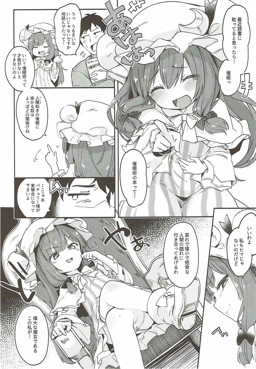 Majo no Watashi ga Saimin Nanka ni Kakaru Wakenai desho 4