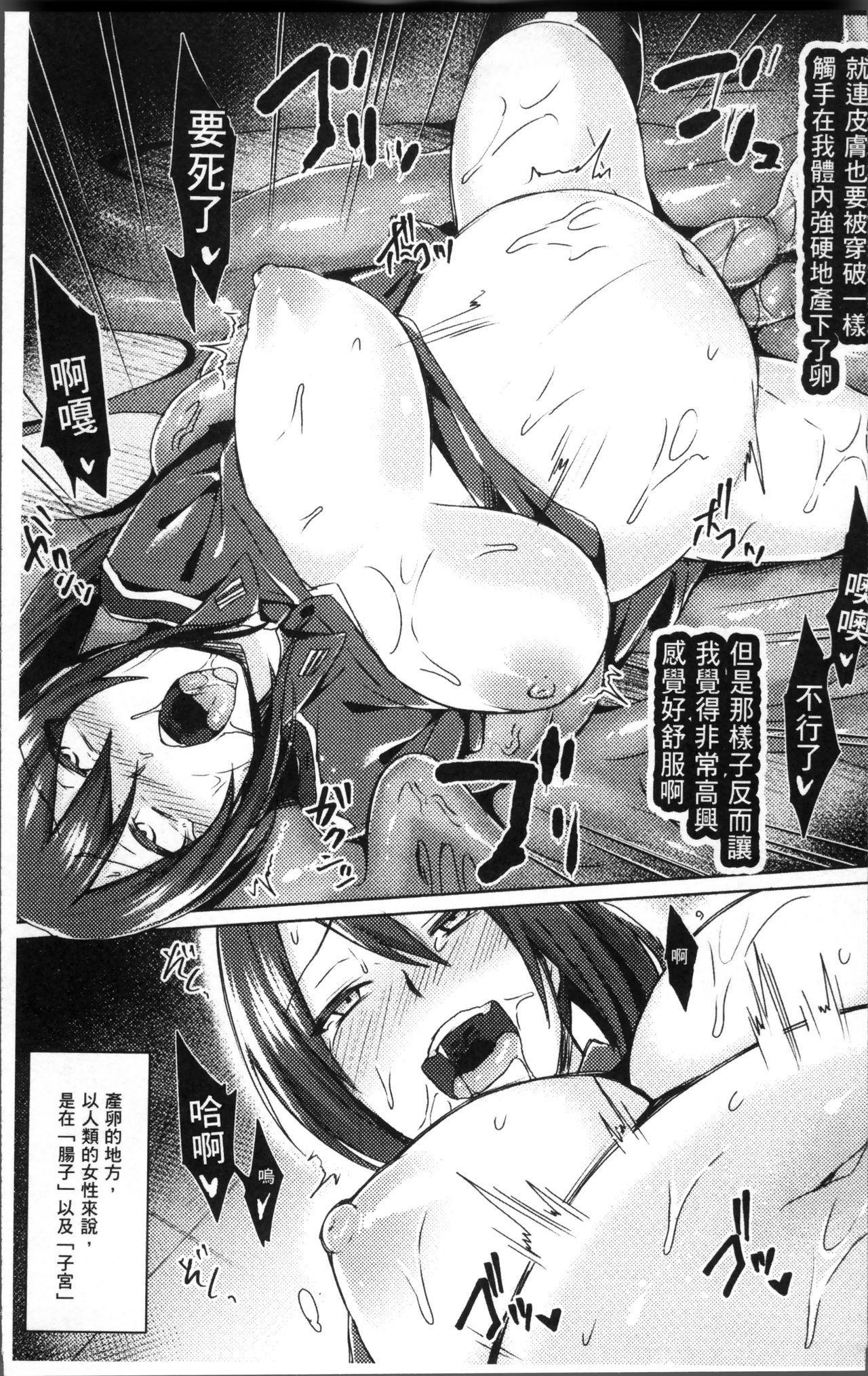 Bessatsu Comic Unreal Ningen Bokujou Hen 4 102