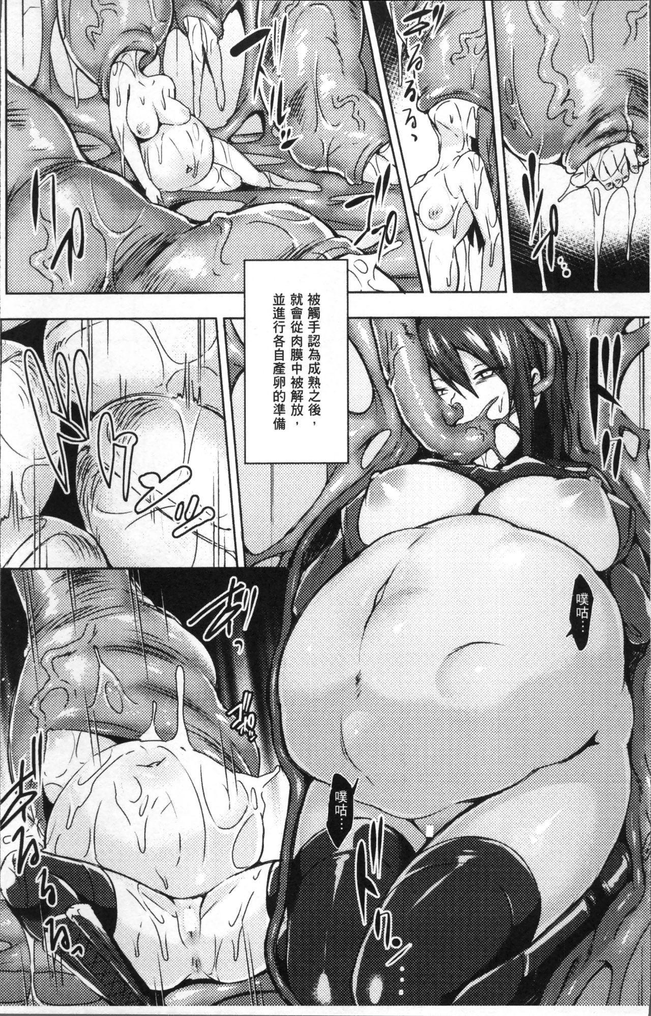 Bessatsu Comic Unreal Ningen Bokujou Hen 4 105